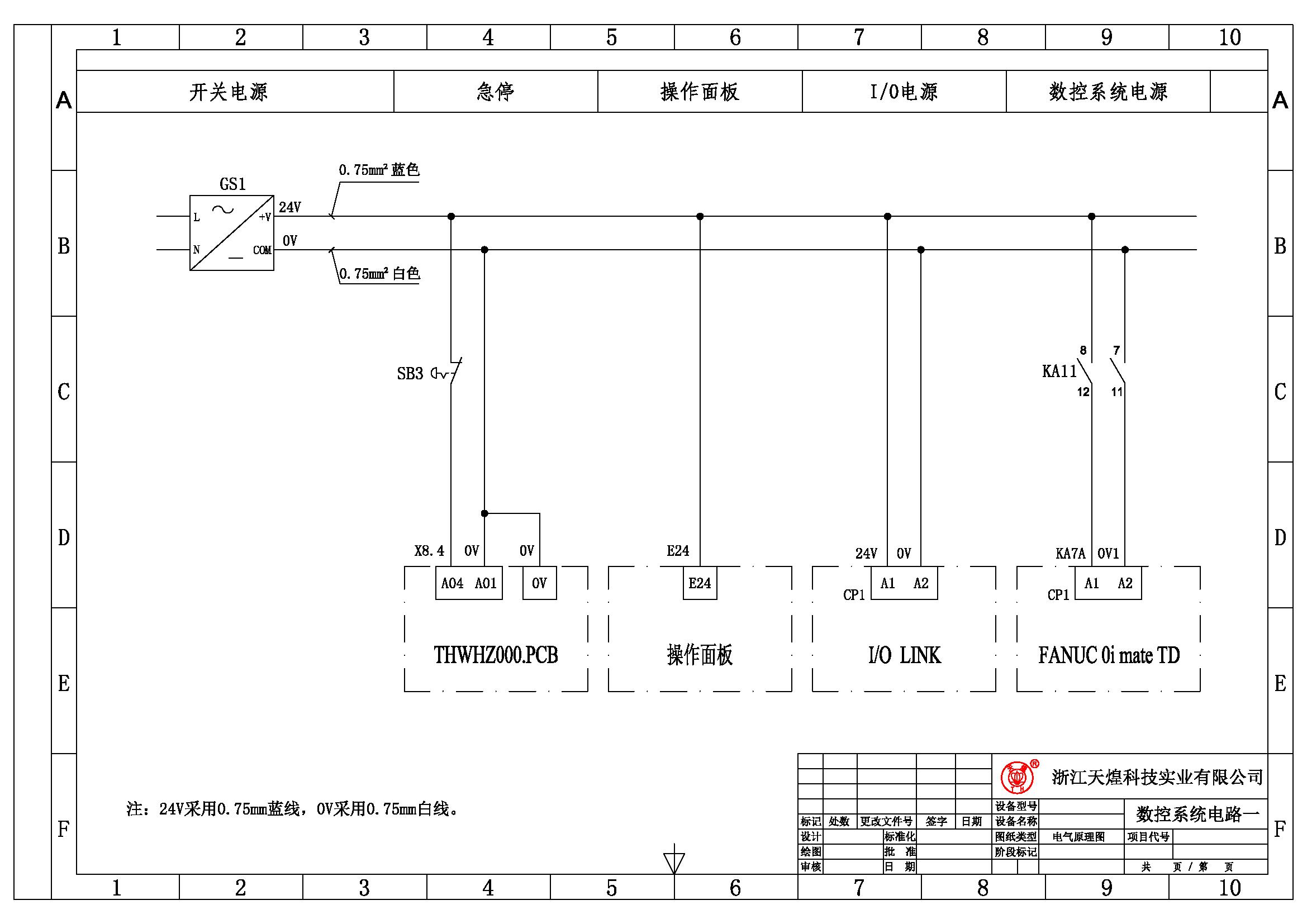 数控系统电路图