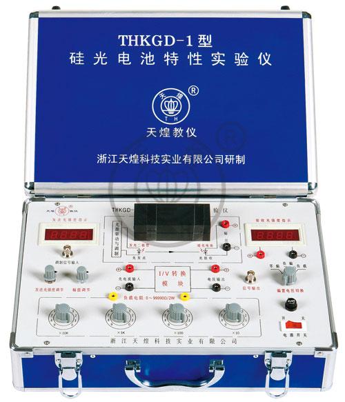 thkgd-1型 硅光电池特性实验仪