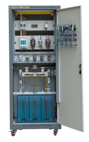 滑环电动机液阻起动控制实训柜