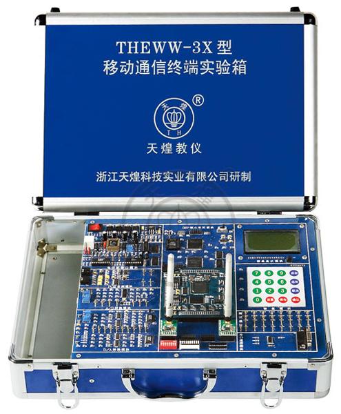 theww-3x型 移动通信终端实验箱